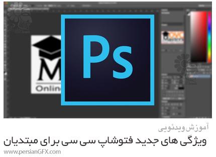 دانلود آموزش ویژگی های جدید فتوشاپ سی سی برای مبتدیان - Main Features Of Photoshop
