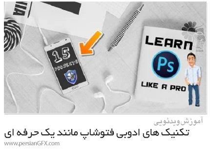 دانلود آموزش تکنیک های ادوبی فتوشاپ مانند یک حرفه ای - Learn Adobe Photoshop Techniques Like A Pro