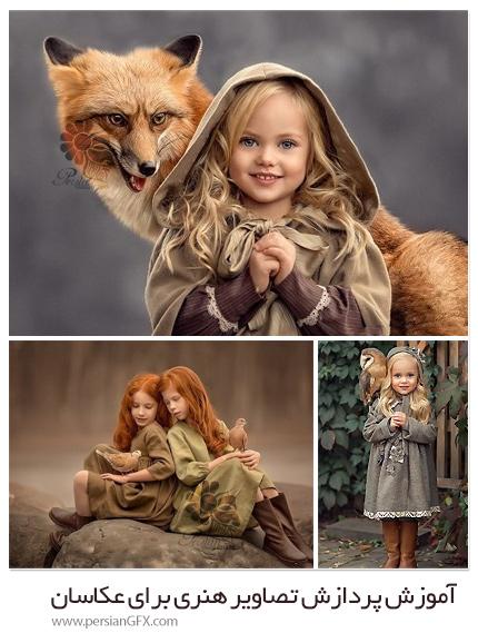 دانلود آموزش پردازش تصاویر هنری برای عکاسان - The Artistic Processing Of Photographs