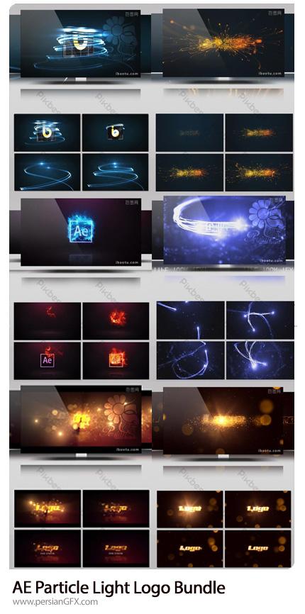 دانلود 6 قالب نمایش لوگو با افکت بوکه و پارتیکل های درخشان در افترافکت - Particle Light Logo Bundle