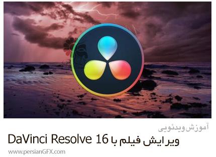 دانلود آموزش ویرایش فیلم با نرم افزار DaVinci Resolve 16 - DaVinci Resolve 16 Video Editing