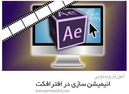 دانلود آموزش انیمیشن سازی در افترافکت - Animation In After Effects