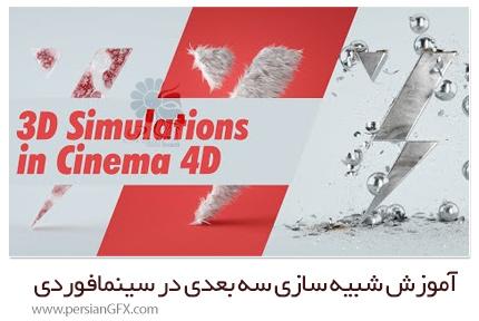 دانلود آموزش شبیه سازی سه بعدی در سینمافوردی - 3D Simulations In Cinema 4D