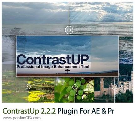 دانلود پلاگین ContrastUp بالا بردن جزئیات و کیفیت درافترافکت و پریمیر - ContrastUp 2.2.2 Plugin For AE And Premiere Pro