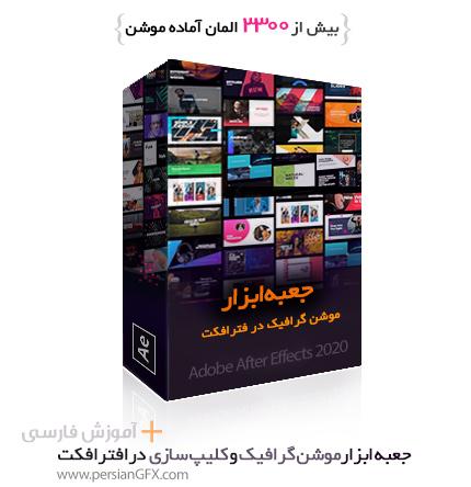 مجموعه عظیم جعبه ابزار موشن گرافیک و کلیپ سازی در افترافکت - هر آنچه نیاز دارید به زبان فارسی