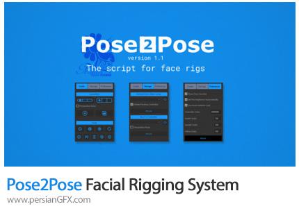 دانلود پلاگین Facial Rigging System برای ریگ کردن چهره در افترافکت - Pose2Pose Facial Rigging System