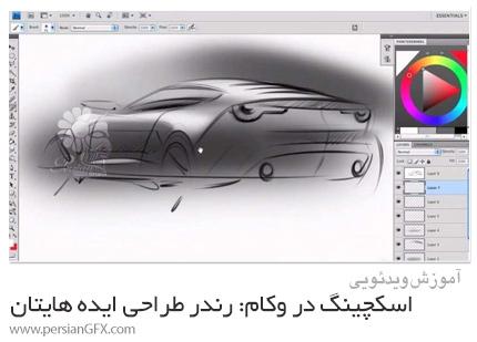 دانلود آموزش اسکچینگ در وکام: رندر طراحی ایده هایتان در فتوشاپ - Render Design Ideas In Photoshop