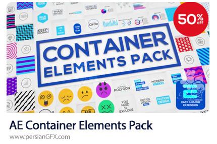 دانلود پک المان های ساخت موشن گرافیک شامل تایتل، ایموجی، زیرنویس، بک گراند و ... در افترافکت - Container Elements Pack