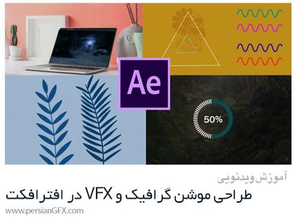دانلود آموزش دوره کامل طراحی موشن گرافیک و وی اف ایکس در افترافکت - The Complete Motion Graphics Design And VFX