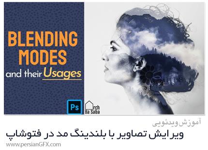 دانلود آموزش ویرایش تصاویر با بلندینگ مد در فتوشاپ - Get Creative With Blending Modes