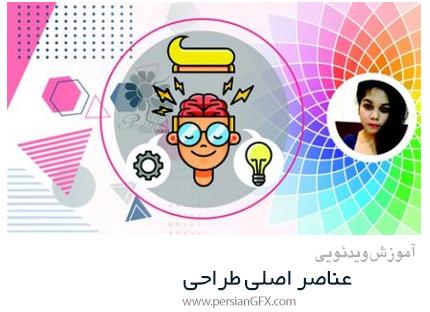 دانلود آموزش عناصر اصلی طراحی - The Basic Elements Of Design