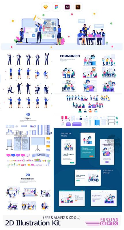 دانلود کیت تصویرسازی دوبعدی دفتر اداری و ارتباطات - Communication And Flatoffice 2D Illustration Kit