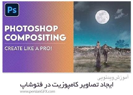 دانلود آموزش ایجاد تصاویر کامپوزیت مانند یک حرفه ای در فتوشاپ - Photoshop Compositing: Create Like A Pro