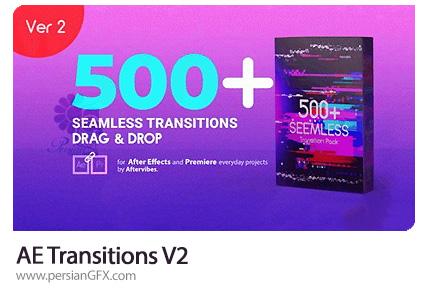 دانلود بیش از 500 ترانزیشن برای افترافکت و پریمیر - Transitions V2