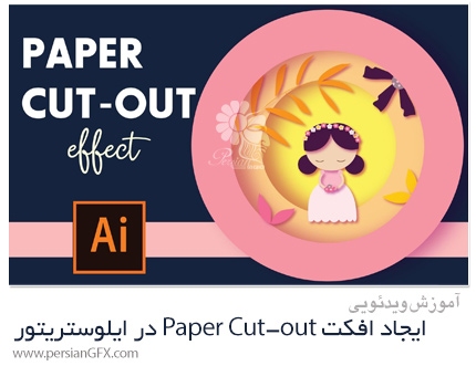 دانلود آموزش ایجاد افکت Paper Cut-out در ایلوستریتور - Adobe Illustrator: Paper Cut-out Effect