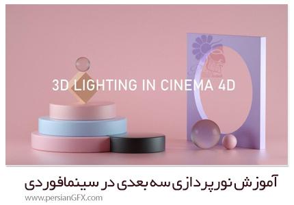 دانلود آموزش پیشرفته نورپردازی سه بعدی در سینمافوردی - 3D Lighting In Cinema 4D Masterclass