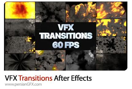 دانلود پروژه افترافکت ترانزیشن های VFX شامل دود، آتش، انفجار و ... برای ساخت موشن گرافیک - VFX Transitions