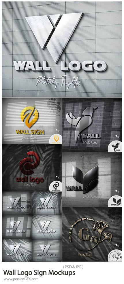 دانلود مجموعه موکاپ لوگوهای روی دیوار - Wall Logo Sign Mockups