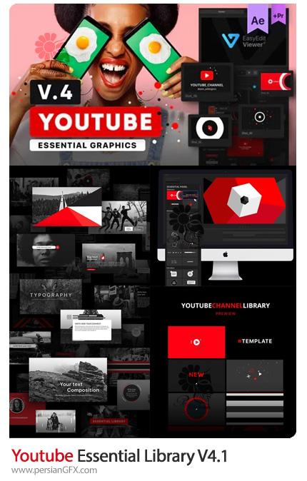 دانلود المان های ضروری یوتیوب برای افترافکت و پریمیر - Youtube Essential Library V4.1