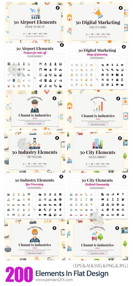 دانلود 200 آیکون فلت با موضوعات صنعتی، شهر، هواپیما و بازاریابی دیجیتالی - 200 Elements In Flat Design