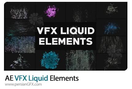 دانلود پروژه افترافکت ترانزیشن های VFX مایع برای ساخت موشن گرافیک - VFX Liquid Elements