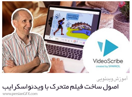 دانلود آموزش اصول ساخت فیلم های متحرک با ویدئواسکرایب - VideoScribe Fundamentals Creating Animated Videos
