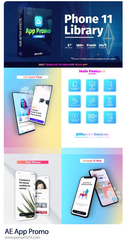 دانلود پروژه تبلیغاتی اپلیکیشن های موبایل در افترافکت به همراه آموزش ویدئویی - App Promo