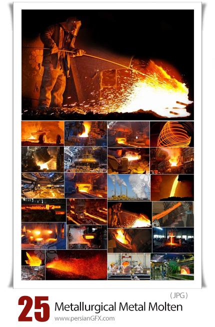 دانلود 25 عکس با کیفیت صنعت ذوب آهن و فولاد - Metallurgical Metal Molten