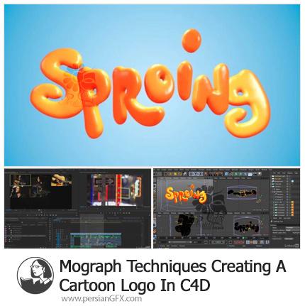 دانلود آموزش مدل سازی یک لوگوی کارتونی در سینمافوردی - Mograph Techniques: Creating A Bouncy Cartoon Logo
