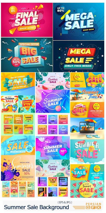 دانلود مجموعه بک گراند های حراج بزرگ و فروش ویژه تابستانی - Summer Sale Background