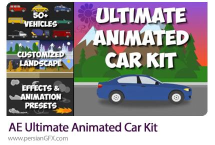 دانلود پروژه افترافکت مجموعه انیمیشن کارتونی ماشین به همراه آموزش ویدئویی - Ultimate Animated Car Kit
