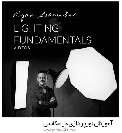 دانلود آموزش نورپردازی در عکاسی - Lighting With Ryan Schembri