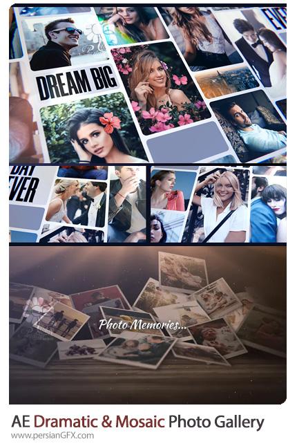 دانلود 2 پروژه افترافکت گالری عکس دراماتیک و موزاییکی - Dramatic And Mosaic Photo Gallery