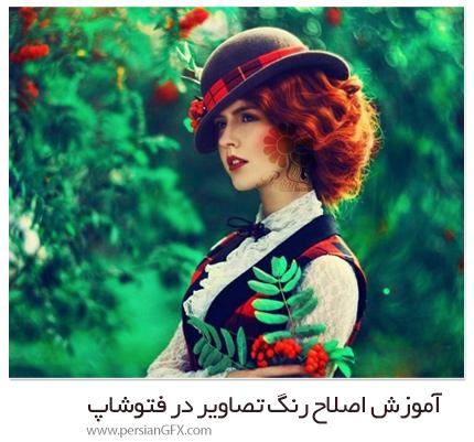 دانلود آموزش اصلاح رنگ تصاویر در فتوشاپ - Margarita Kareva Color Correction Lesson 5