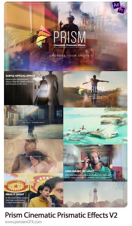 دانلود پروژه افترافکت مجموعه افکت های نورانی سینمایی - Cinematic Prismatic Effects V2