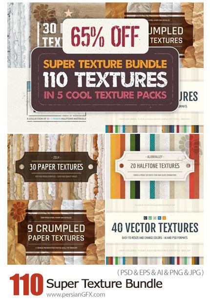 دانلود مجموعه تکسچر با طرح های متنوع - Super Texture Bundle