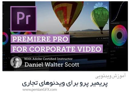 دانلود آموزش پریمیر پرو برای ویدئوهای تجاری - Premiere Pro For Corporate Video