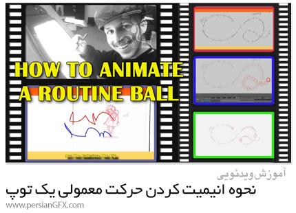 دانلود آموزش نحوه انیمیت کردن حرکت معمولی یک توپ - How To Animate A Routine Ball