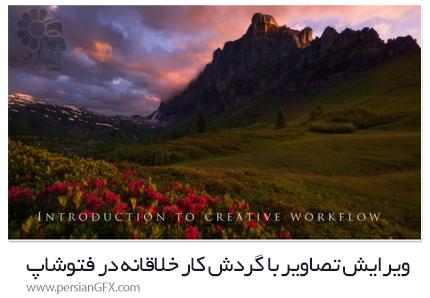 دانلود آموزش ویرایش تصاویر با گردش کار خلاقانه در فتوشاپ - Introduction To Creative Workflow