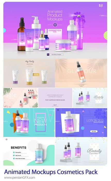دانلود پروژه افترافکت تیزر تبلیغاتی محصولات آرایشی و بهداشتی - Animated Product Mockups Cosmetics Pack