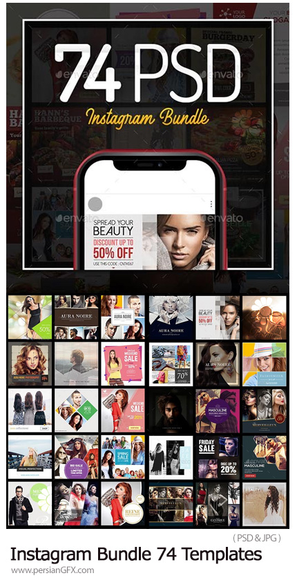 دانلود 74 بنر تبلیغاتی اینستاگرام با موضوعات مختلف کافی شاپ، رستوران، فشن و ... - Instagram Bundle