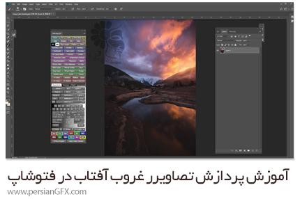 دانلود آموزش پردازش تصاویر غروب آفتاب در فتوشاپ - Sunset Tutorial Video