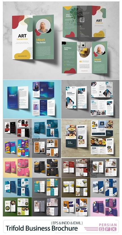 دانلود مجموعه وکتور و قالب ایندیزاین بروشورهای سه لت تجاری - Trifold Business Brochure Bundle