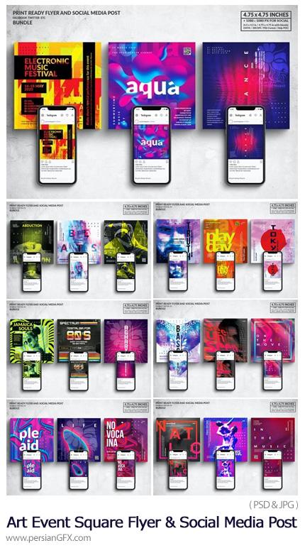 دانلود قالب لایه باز فلایر و پست شبکه های اجتماعی با طرح های هنری - Art Event Square Flyer And Social Media Post