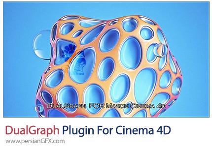 دانلود پلاگین DualGraph برای نرم افزار سینمافوردی - DualGraph Plugin For Cinema 4D
