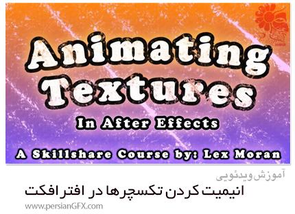دانلود آموزش انیمیت کردن تکسچرها در افترافکت - Animating Textures In After Effects
