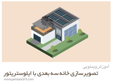 دانلود آموزش تصویرسازی خانه سه بعدی با ادوبی ایلوستریتور - 3D House Illustration With Illustrator