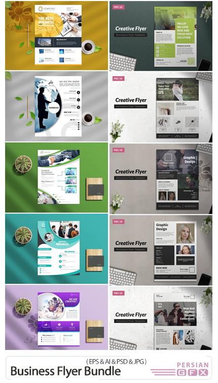 دانلود مجموعه فلایر تجاری با طرح های خلاقانه - Business Flyer Bundle