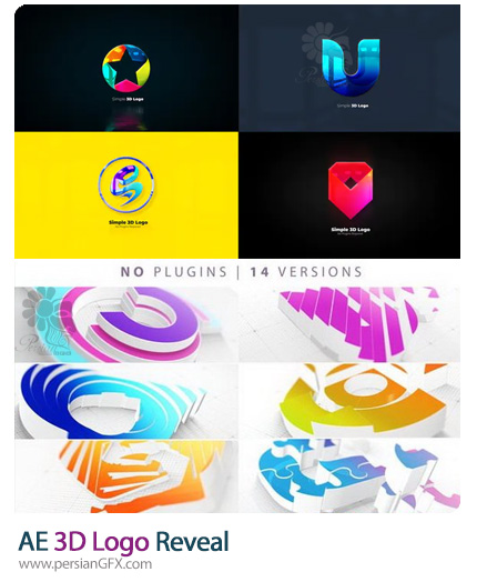 دانلود 2 پروژه افترافکت نمایش لوگوی سه بعدی در افترافکت - 3D Logo Reveal