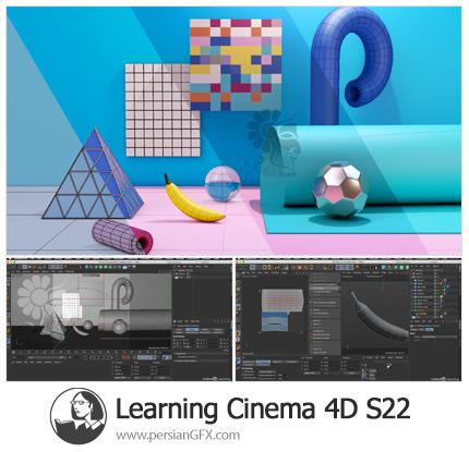 دانلود آموزش نرم افزار سینمافوردی نسخه S22 - Learning Cinema 4D S22